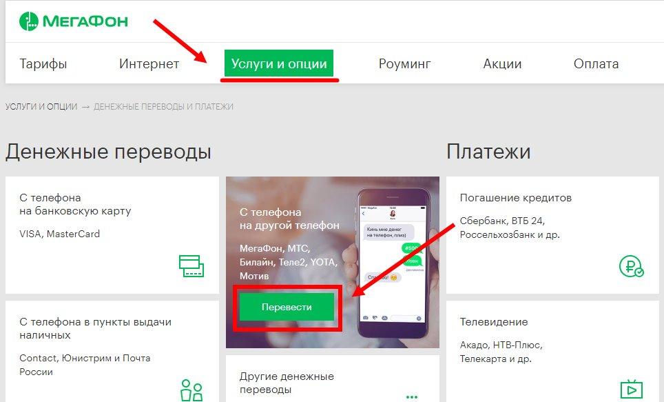Как перевести деньги с мегафона на мегафон через телефон бесплатно смс